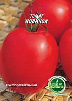 Томат Новичок (вес 3 г.) (в упаковке 10 шт)