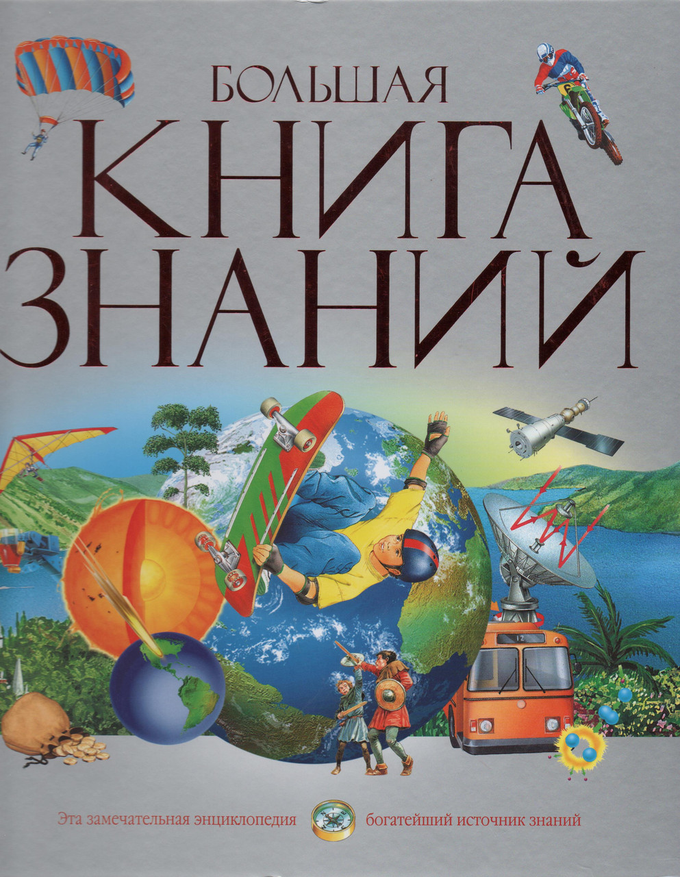 Большая книга знаний. У. Мадгуик, Р. Керрод