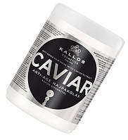 Маска для восстановления волос с экстрактом черной икры Kallos KJMN Caviar 1000ml