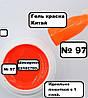 Гель краска неоновая №97