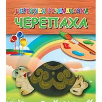 Деревянная раскраска: Черепаха