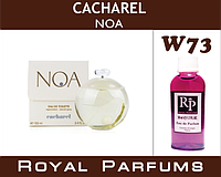 №73Женские духи на разлив Royal Parfums  Cacharel Кашарель (Ноа)   №73  100мл