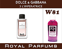 Духи Royal Parfums (рояль парфумс)  Dolce & Gabbana «3 L'imperatrice» 35мл №81
