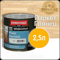 """Лак для паркета """"Johnstones Floor Varnish Gloss-Англия"""" Полеуретановый ГЛЯНЦЕВЫЙ 2,5лт."""