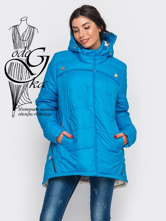 Подобные товары компании-1 Женской зимней куртки парки Лада-2