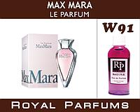Духи Royal Parfums (рояль парфумс) Max Mara «Le Parfum» (Макс Мара Ля Парфюм) 100 мл