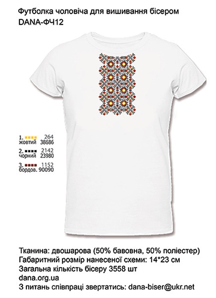 Мужские футболки для вышивки. Размер XS, S,L