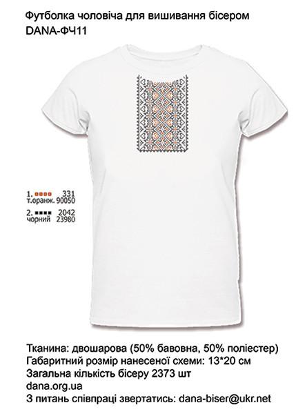 Мужские футболки для вышивки. Размер XS, S,