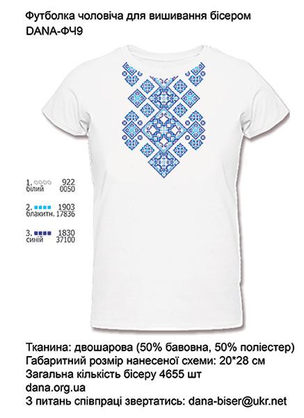 Мужские футболки для вышивки