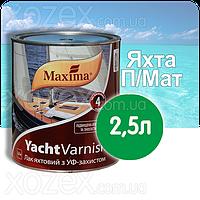 """Лак яхтный """"MAXIMA-Максима"""" Алкидно-Уретановый,Полуматовы-2,5лт."""