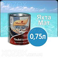 """Лак яхтный """"MAXIMA-Максима"""" Алкидно-Уретановый,Матовый-0,75лт."""