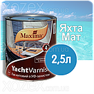 """Лак яхтний """"MAXIMA-Максима"""" Алкідно-Уретановий,Матовий-0,75 лт., фото 2"""
