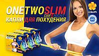 """Мощное средство для похудения """"OneTwoSlim"""". Цена производителя. Фирменный магазин. Оригинал. Акция 1+1=3"""