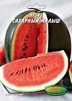 Арбуз Сахарный малыш (10 г.) (в упаковке 10 шт)