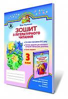 Літературне читання. Робочий зошит. 3 клас. (До підруч. Науменко В.).
