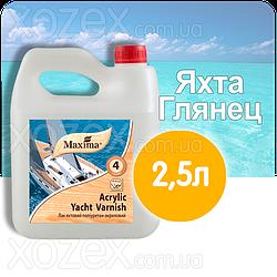 """Водный Лак яхтный """"MAXIMA-Максима"""" Полиуретан-Акрилов,ГЛЯНЦ-2,5лт."""