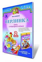 Перлинка. 2 клас. Збірка творів з літературного читання. Ст. Науменко. Нова програма!