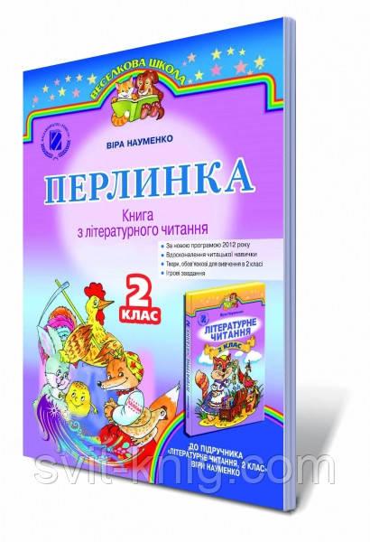 Перлинка. 2 клас. Збірка творів з літературного читання. В.Науменко. Нова 51483d7bb787b