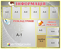 Информационный стенд, расписание занятий