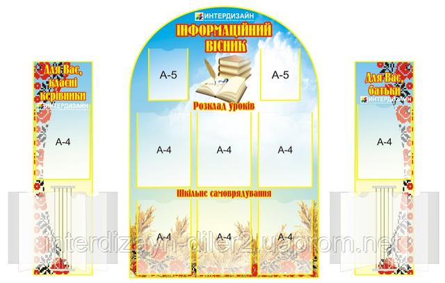 Комплект стендов Информационный вестник