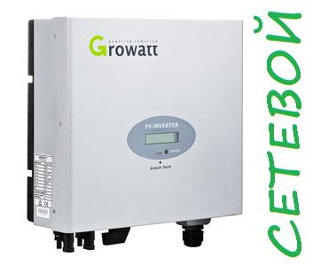 Сетевой солнечный инвертор GROWATT 3000 (3 кВт, 1-фазный, 1 МРРТ)