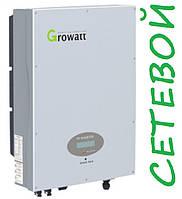 Сетевой солнечный инвертор GROWATT 5000UE (5 кВт, 3-фазный, 2 МРРТ)