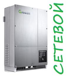 Сетевой солнечный инвертор GROWATT 10000TL3 S (10 кВт, 3-фазный, 2 МРРТ + Shine WiFi)