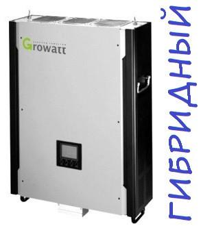 Гибридный солнечный инвертор GROWATT hybrid 10000HYP (10 кВт, 3-фазный, 2 МРРТ)