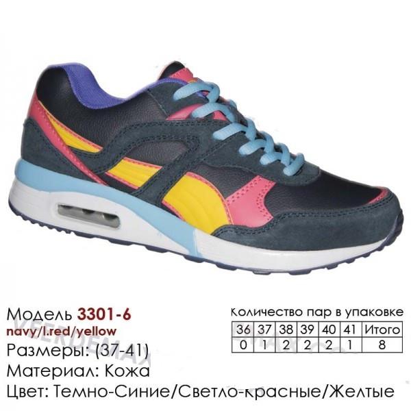Женские кроссовки Demax осенние кожа ортопедические недорого 7 км 1489|3080
