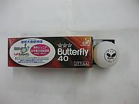 Шарик для настольного тенниса Butterfly 3 star(Копия)