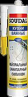 Нейтральный силикон санитарный (прозрачный) Soudal, 310 мл