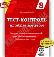 Тест-контроль Алгебра Геометрія 8 клас Нова програма Авт: Роганін О. Вид-во: Весна