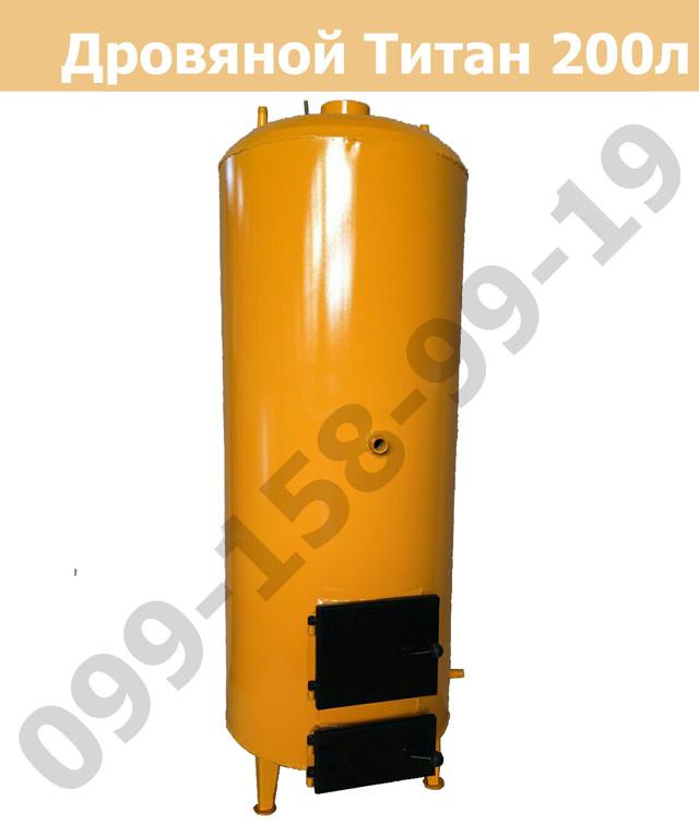 Бойлер для нагрева воды для дачи на дровах 200 л (ООО СМЗ) Огонек