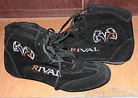 Борцовки Rival MA-3311 (41-42р)