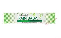 Обезболивающий крем-гель бальзам Пейн Бальм / Pain Balm, Kottakkal / 25 g