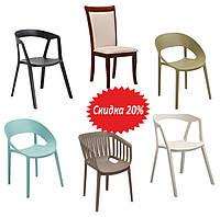 Акція! Стільці та крісла від Domini зі знижкою 20%