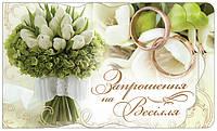 Приглашение свадебное СП-720