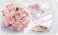 Приглашение свадебное СП-715