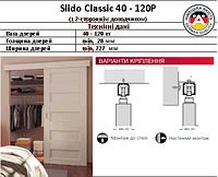 Раздвижные системы Slido Classic 40-160P с 2х-сторонним доводчиком