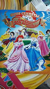 Слово Дневник друзей/принцессы