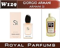 Духи Royal Parfums (рояль парфумс) Giorgio Armani Si / Джорджио Армани Си 50 мл №129