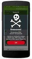 В «Приват24» добавят проверку входящих звонков на мошенничество