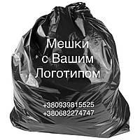 Мешки полиэтиленовые с логотипом