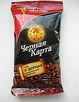 Кофе в зернах Черная Карта 100 г 907415