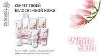 Новинка. Секрет белоснежной кожи от  Dr Sante специальная линейка White Skin