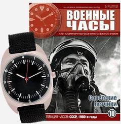 Військові Годинник №10