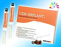 CEM-Implant, Auto Mix, цемент для фиксации работ на имплантатах, шприц 2х5 мл, насадки 20 шт