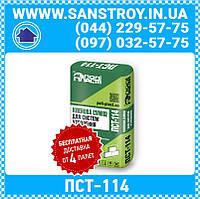 Клеевая смесь для систем теплоизоляции ПСТ-114 ПолиПласт