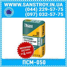 Клей для кладки термоблоков легкая теплоизоляционная Термошов ПСМ-050 30л/18кг