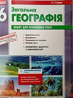 Загальна географія 6 клас. Зошит для практичних робіт,  О.Г. Стадник.